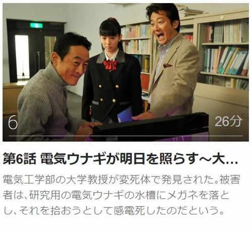 ケータイ刑事 銭形結第6話