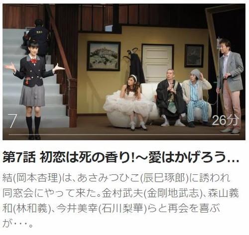 ケータイ刑事 銭形結第7話