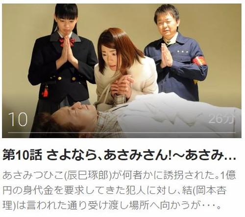 ケータイ刑事 銭形結第10話