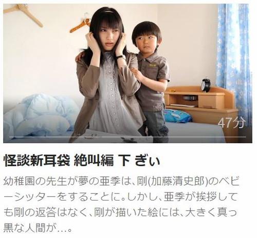 怪談新耳袋 絶叫編 下 ぎぃ第1話