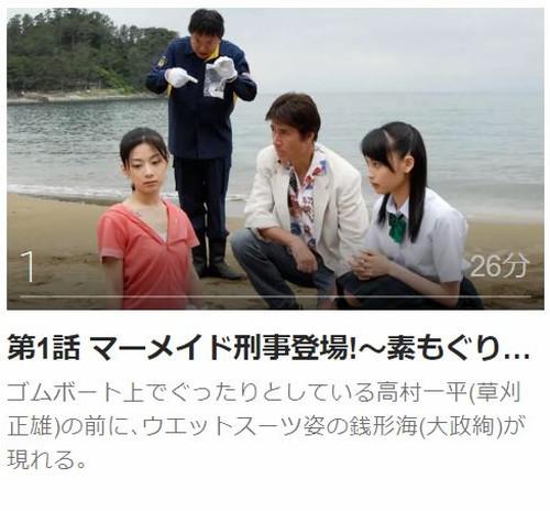 ケータイ刑事 銭形海 ファーストシリーズ第1話
