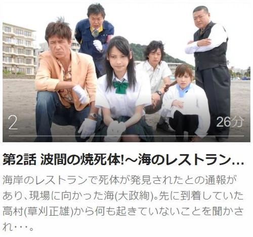 ケータイ刑事 銭形海 ファーストシリーズ第2話