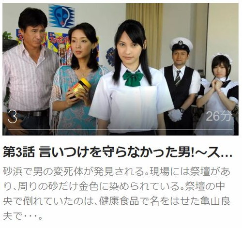 ケータイ刑事 銭形海 ファーストシリーズ第3話