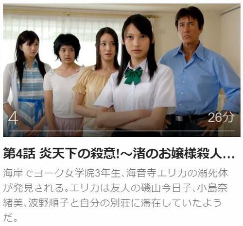 ケータイ刑事 銭形海 ファーストシリーズ第4話