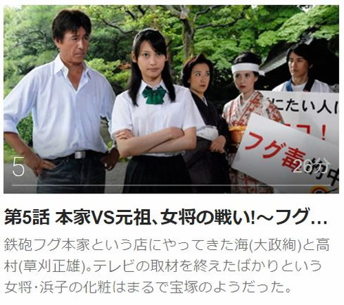 ケータイ刑事 銭形海 ファーストシリーズ第5話