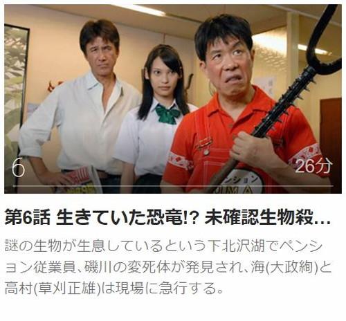 ケータイ刑事 銭形海 ファーストシリーズ第6話