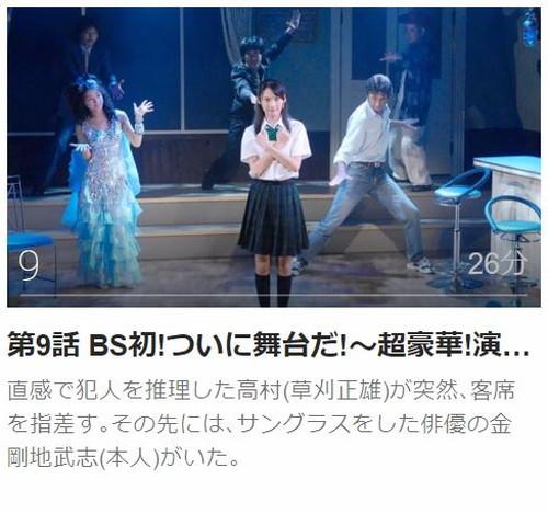 ケータイ刑事 銭形海 ファーストシリーズ第9話
