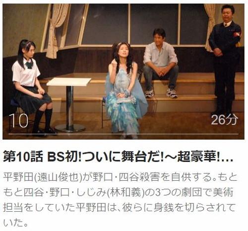 ケータイ刑事 銭形海 ファーストシリーズ第10話
