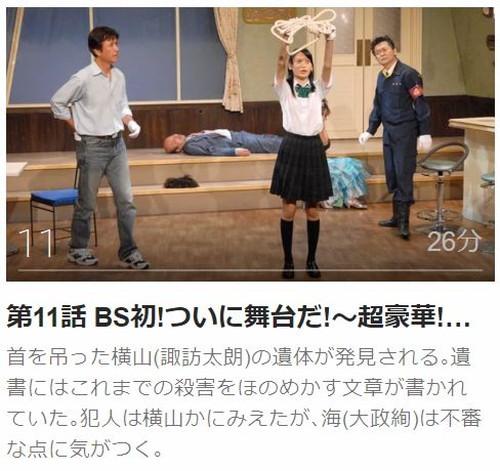 ケータイ刑事 銭形海 ファーストシリーズ第11話