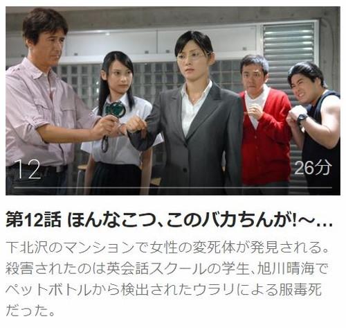 ケータイ刑事 銭形海 ファーストシリーズ第12話