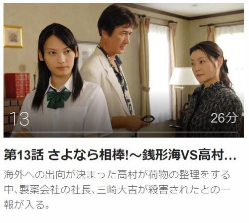 ケータイ刑事 銭形海 ファーストシリーズ第13話