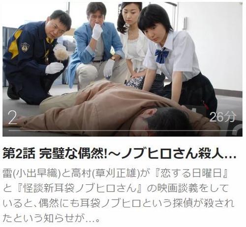 ケータイ刑事 銭形雷 セカンドシリーズ第2話