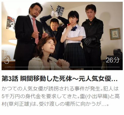 ケータイ刑事 銭形雷 セカンドシリーズ第3話