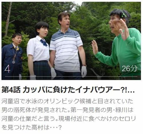 ケータイ刑事 銭形雷 セカンドシリーズ第4話