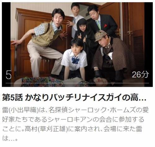 ケータイ刑事 銭形雷 セカンドシリーズ第5話