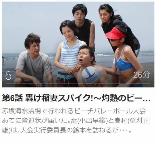 ケータイ刑事 銭形雷 セカンドシリーズ第6話