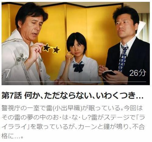 ケータイ刑事 銭形雷 セカンドシリーズ第7話