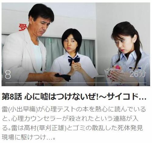 ケータイ刑事 銭形雷 セカンドシリーズ第8話