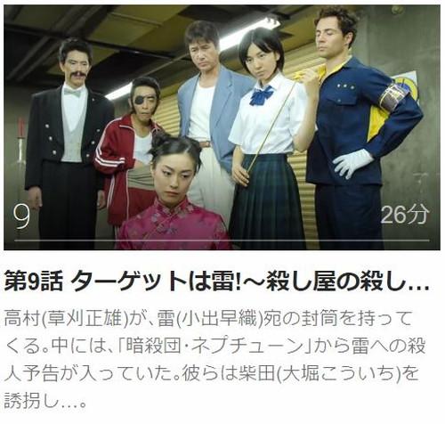 ケータイ刑事 銭形雷 セカンドシリーズ第9話