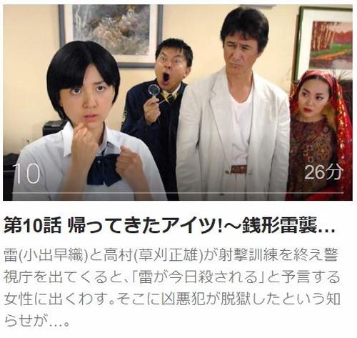 ケータイ刑事 銭形雷 セカンドシリーズ第10話