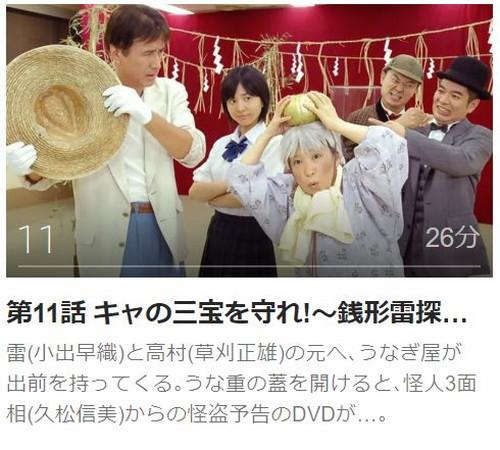 ケータイ刑事 銭形雷 セカンドシリーズ第11話