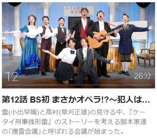 ケータイ刑事 銭形雷 セカンドシリーズ第12話