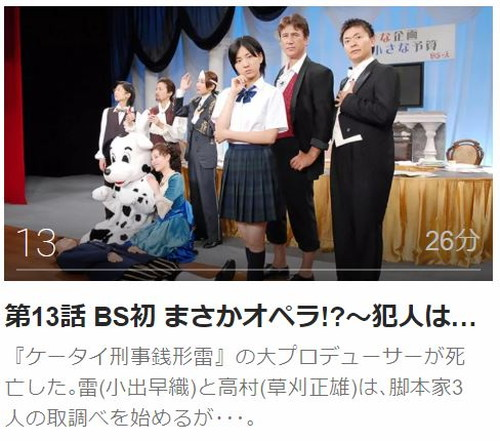 ケータイ刑事 銭形雷 セカンドシリーズ第13話
