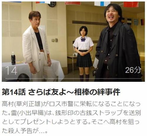 ケータイ刑事 銭形雷 セカンドシリーズ第14話