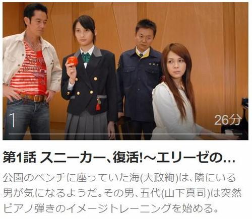 ケータイ刑事 銭形海 セカンドシリーズ第1話