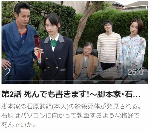 ケータイ刑事 銭形海 セカンドシリーズ第2話