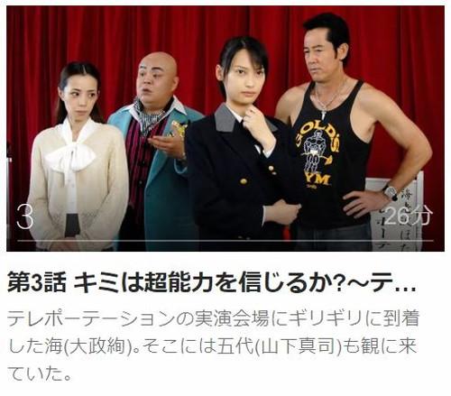 ケータイ刑事 銭形海 セカンドシリーズ第3話