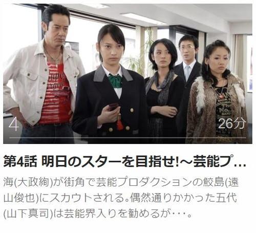 ケータイ刑事 銭形海 セカンドシリーズ第4話