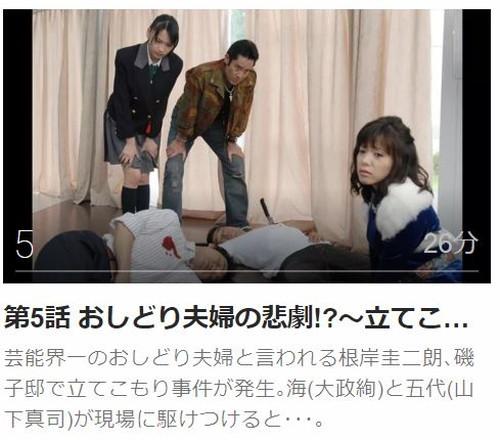 ケータイ刑事 銭形海 セカンドシリーズ第5話