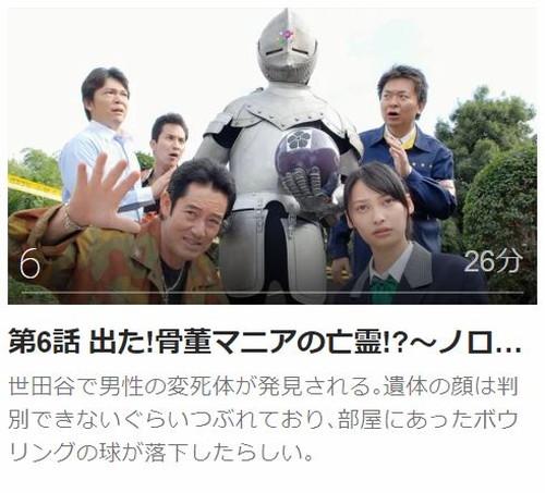 ケータイ刑事 銭形海 セカンドシリーズ第6話