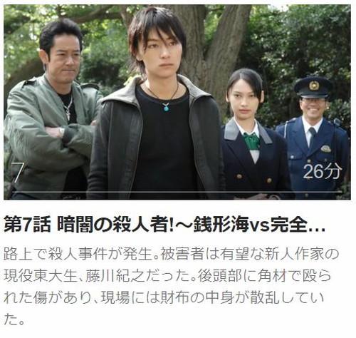 ケータイ刑事 銭形海 セカンドシリーズ第7話