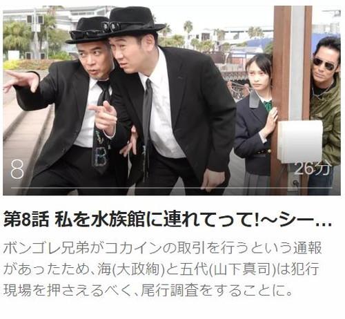 ケータイ刑事 銭形海 セカンドシリーズ第8話