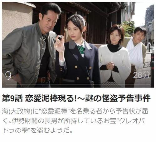 ケータイ刑事 銭形海 セカンドシリーズ第9話