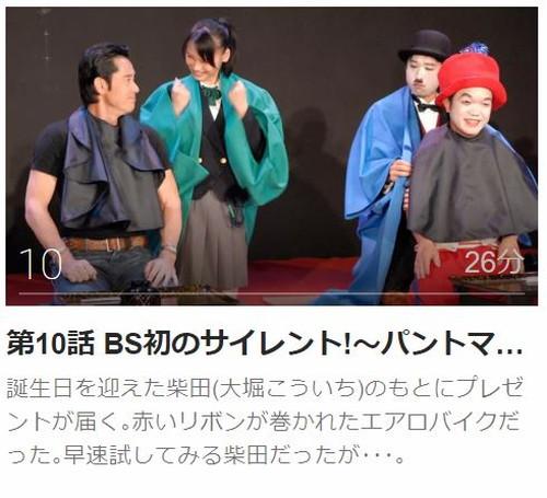 ケータイ刑事 銭形海 セカンドシリーズ第10話
