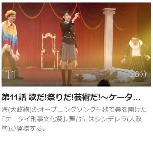ケータイ刑事 銭形海 セカンドシリーズ第11話