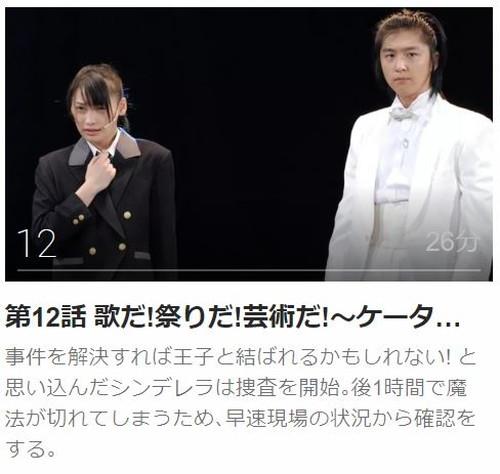 ケータイ刑事 銭形海 セカンドシリーズ第12話