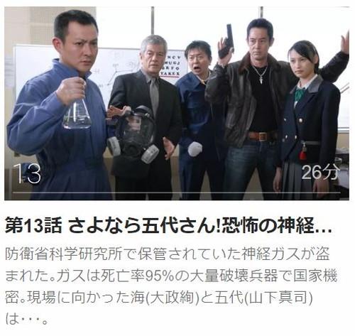 ケータイ刑事 銭形海 セカンドシリーズ第13話