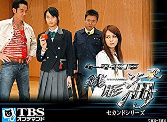 ケータイ刑事 銭形海 セカンドシリーズアイキャッチ