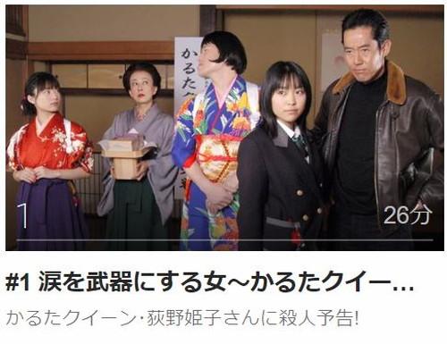 ケータイ刑事 銭形泪 ファーストシリーズ第1話