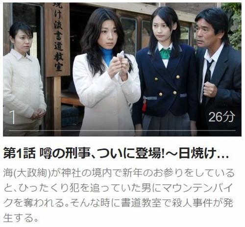 ケータイ刑事 銭形海 サードシリーズ第1話