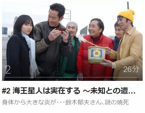 ケータイ刑事 銭形泪 ファーストシリーズ第2話