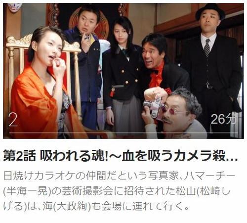 ケータイ刑事 銭形海 サードシリーズ第2話