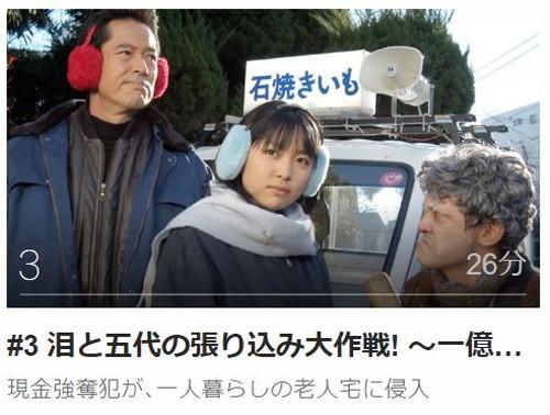 ケータイ刑事 銭形泪 ファーストシリーズ第3話