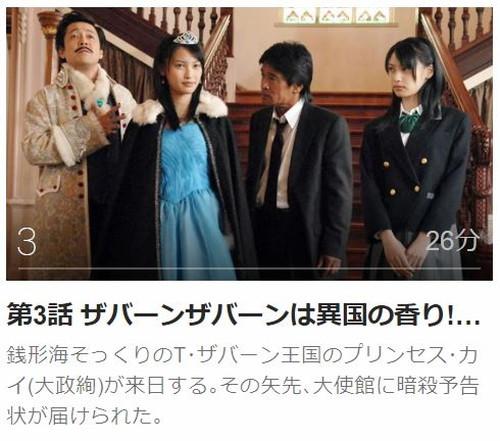 ケータイ刑事 銭形海 サードシリーズ第3話