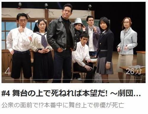ケータイ刑事 銭形泪 ファーストシリーズ第4話