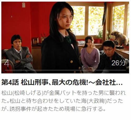 ケータイ刑事 銭形海 サードシリーズ第4話